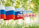 """Квест-игра """"Наша Родина - Россия"""""""