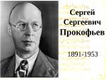 Концерт «СергейПрокофьев. Музыка для детей»