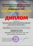 """Международный конкурс """"Наука. Творчество. Успех 2020"""""""