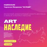Международный фестиваль-конкурс ArtНаследие