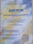 Преподаватель З.В. Артемьева получила статус дипломанта в конкурсе «Взгляд художника на современность»