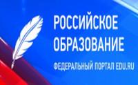 """портал """"Российское образование"""""""