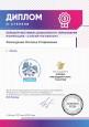 Диплом III степени Большого дошкольного фестиваля в номинации «Союзмультфильма»