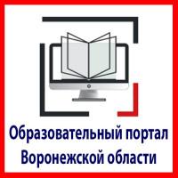 Образовательный портал Воронежской области
