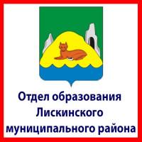 Отдел образования администрации Лискинского муниципального района