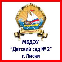 "МБДОУ  ""Детский сад № 2"" г. Лиски"