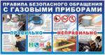 Правила безопасного обращения с газовыми приборами