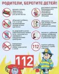 Детям о пожаре