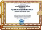 """Конкурс """"Именины Домового"""" - педагоги"""