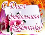 27.09.2021 Педагогическая конференция в День дошкольного работника