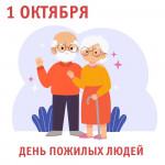 """29.09.2021  Выборы в """"Совет мудрейших"""""""