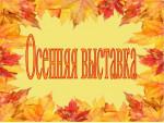 """10.10.2021  Выставка """"Осенние премудрости"""""""