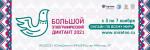 """15.10.2021  """"Большой этнографический диктант - 2021"""""""