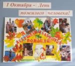 1 октября - День пожилого человека.