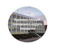http://www.admkineshma.ru/