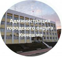 Администрация г.о. Кинешма