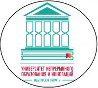 ГАУДПО ИО «Университет непрерывного образования и инноваций»