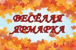 Осенняя ярмарка