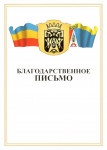 Благодарственное письмо Главы Администрации Аксайского района