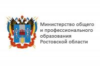 Министерство образования Ростовской области
