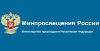 О дошкольном образовании на сайте Минпросвещения России