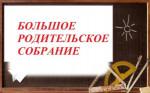 """Акция """"Большое родительское собрание"""""""