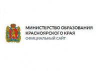 МИНИСТЕРСТВО ОБРАЗОВАНИЯ КРАСНОЯРСКОГО КРАЯ ОФИЦИАЛЬНЫЙ САЙТ Министерство образования Красноярского края