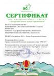2018-2019 Сертификат участника Всероссийского конкурса