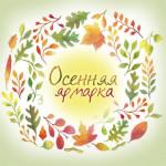 """Итоги школьной ярмарки """"Урожай 2021"""""""