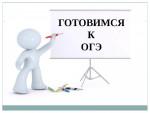 План подготовки к ОГЭ в МБОУ школе №19 имени 212 полка в 2021-2022 учебном году