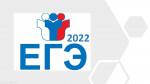 План подготовки к ЕГЭ в МБОУ школе №19 имени 212 полка в 2021-2022 учебном году