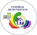 """Социальная служба """"Семейная диспетчерская"""""""