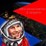 12 апреля- день космонавтики.