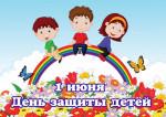 """Консультация для родителей """"1 июня - Международный день защиты детей."""""""