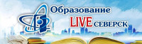 Управление образования Администрации ЗАТО Северск