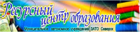 РЦО Северск официальный сайт