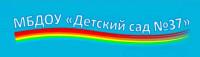 МБДОУ Детский сад №37