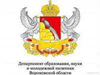 Департамент образования, науки и молодежной политики Воронежской области