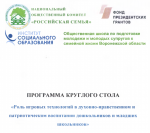 Межрегиональное мероприятие май 2019