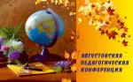 Районная педагогическая конференция 2019