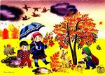 Осень Календарь Игровых Событий