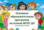 Краткая презентация ООП ДО