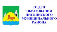 Отдел образования Лискинского  района