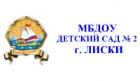 """МБДОУ """"Детский сад №2"""""""
