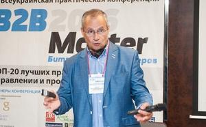 VI Всеукраинская практическая конференция B2BMaster-2016
