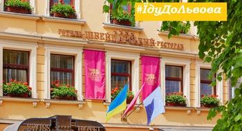 #Gotolviv