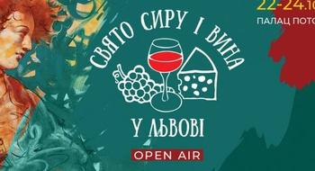 Праздник сыра и вина во Львове - 2021