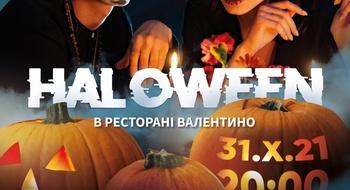 Куда пойти и чем заняться на Halloween во Львове?