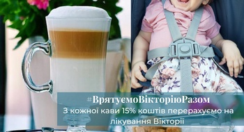 Ресторан в центре Львова присоединился к сбору средств для Виктории Полюги