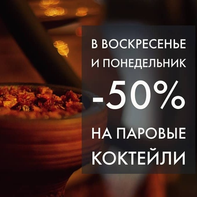 50% discount on steam cocktails at Gambrinus